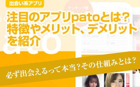 注目のアプリpato